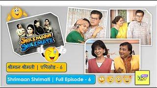 Shrimaan Shrimati   Full Episode 6