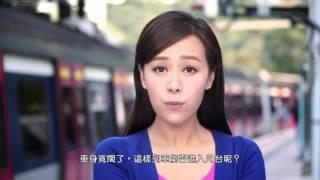 港鐵 x 黃心穎 鐵路2.0 廣告 新東鐵列車篇 [HD]