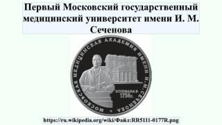 Первый Московский государственный медицинский университет имени И. М. Сеченова
