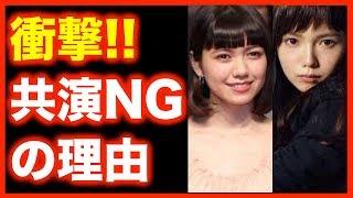 ゴチ卒業で話題の二階堂ふみさんをはじめとする共演NG特集!! ▽チャンネ...