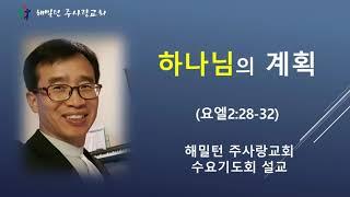 [요엘2:28-32 하나님의 계획] 황보 현 목사 (2020년12월2일 수요기도회)