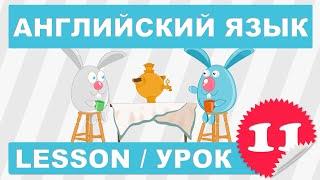(SRp)Английский для начинающих (Урок 11-Lesson 11)