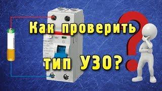 Как проверить тип УЗО - электромеханическое или электронное?(УЗО - принцип действия: http://youtu.be/En8eQP49Vac УЗО - работа при обрыве нуля: http://youtu.be/HWdnOQZw2KQ Трехфазное УЗО принцип..., 2014-01-08T09:57:25.000Z)