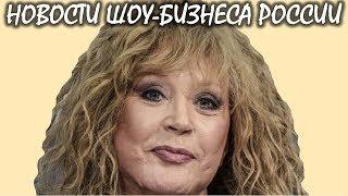 Новый удар по репутации Пугачевой. Новости шоу-бизнеса России.