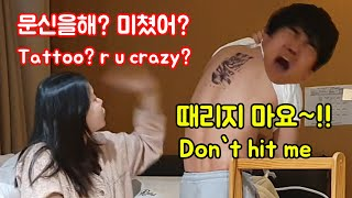 [Prank] Wife's reaction when she finds out about her husband's tattoo (feat. random girl)