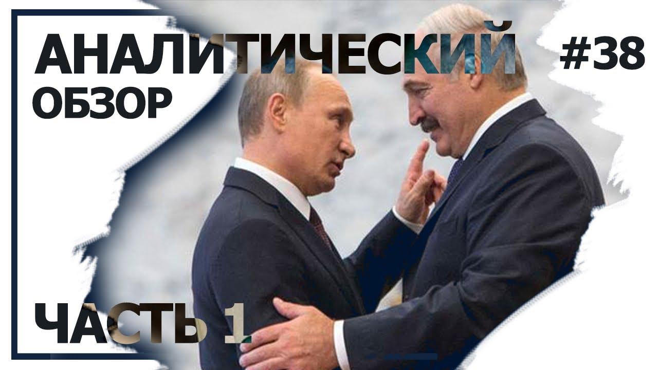 О чем договорились Путин и Лукашенко? Аналитический обзор с Валерием Соловьем #38 (часть 1)