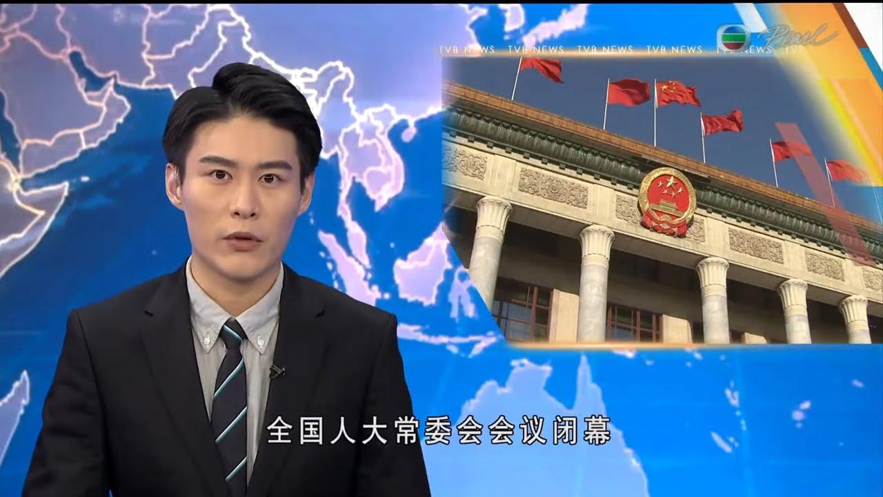 香港新聞 全國人大常委會會議閉幕 稿中未提及香港國安法 - TVB普通話新聞報道 - 20200620 - TVB News - YouTube