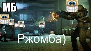 Half-Life 2: Deathmatch - Преколы с приколами))) 👌🙃