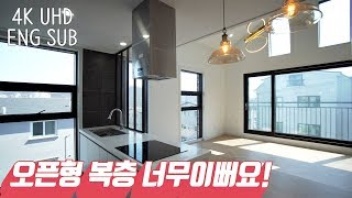 [4k] 드라마 촬영지 복층빌라 너무예쁘다고 반하지마세요! Pretty duplex villa in Korea (No153-ENG)