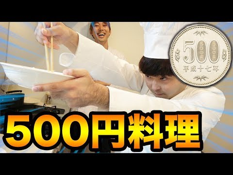 500円でどっちが神美味い料理を作れるか対決!!!