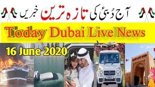 16 June 2020,UAE news today live, Dubai news today,Dubai Museum New Update,UAE live news today,