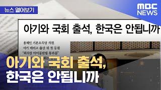 [뉴스 열어보기] 아기와 국회 출석, 한국은 안됩니까 …