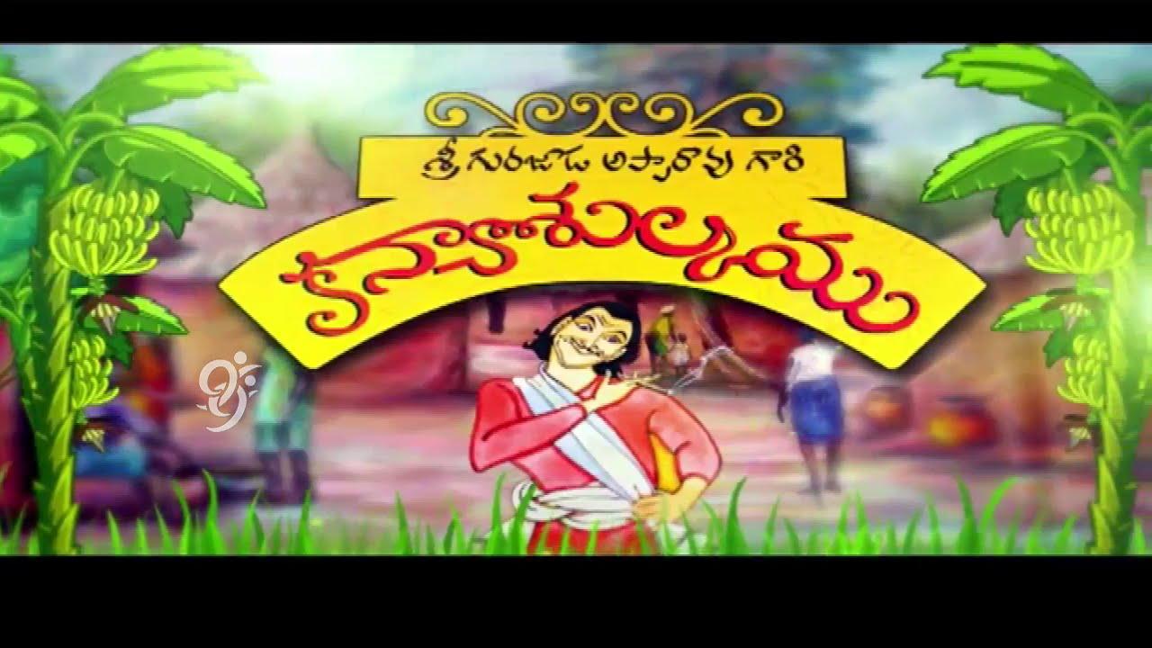 Download Kanyasulkam - Episode - 01 - Gollapudi Maruthi Rao|Jayalalitha|Radha Kumari|Ravi Kondala Rao - 99tv
