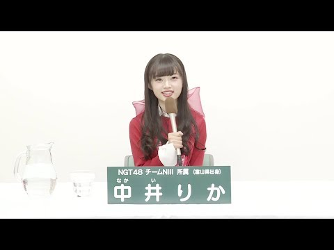 NGT48 Team NIII  中井 りか (RIKA NAKAI)