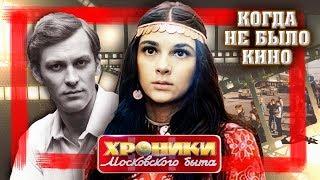 Когда не было кино. Хроники московского быта | Центральное телевидение