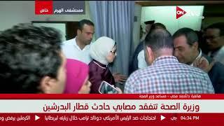مساعد وزير الصحة: جميع إصابات حادث قطار البدرشين بسيطة وكافة المستلزمات الطبية متوفرة