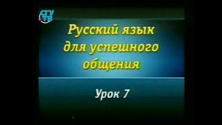 Русский язык. Урок 7. Меткое русское слово