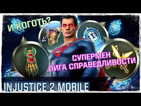 Injustice 2 Mobile - Легендарный Супермен Лига Справедливости Обзор и Артефакт   Legendary Superman