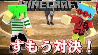 【マインクラフト】マイクラ相撲対決!?これが俺のスターバースト・ストリーム(仮) thumbnail