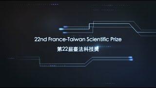科技部 臺法科技線上頒獎