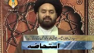 Lecture 19 (Ghusl) Undue Menses(Istehaza) by Maulana Syed Shahryar Raza Abidi