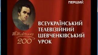 Відкритий Шевченківський урок 2 вересня 2013 Перший Національний канал України
