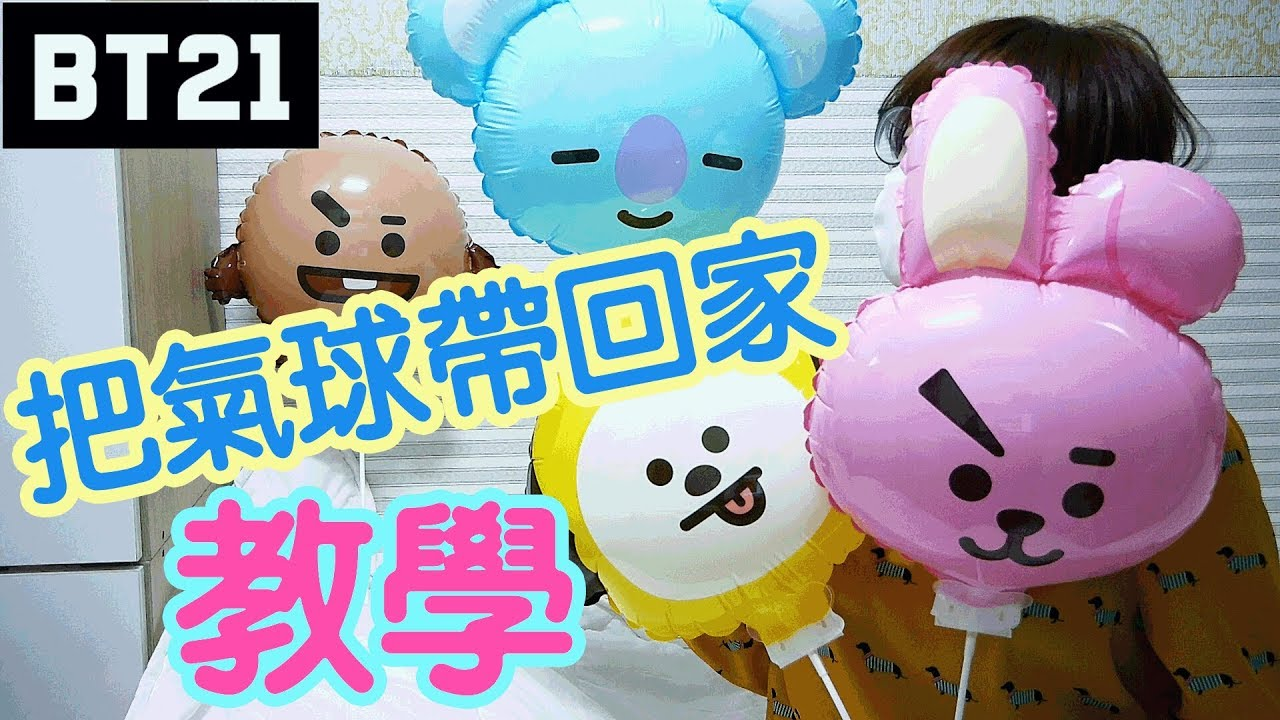[BTS防彈] 莫名教學????????BT21氣球帶回家鄉 | How to bring BT21 balloon overseas