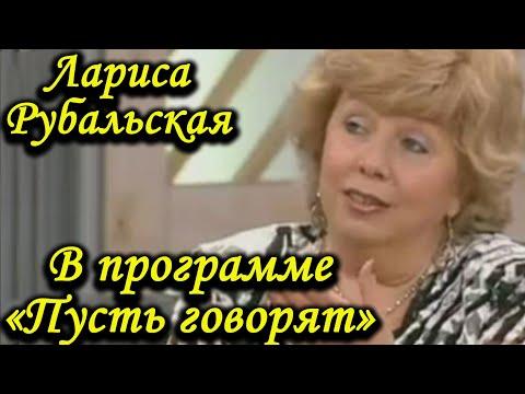 Лариса Рубальская в