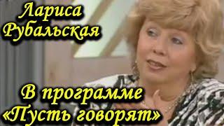 Лариса Рубальская в передаче Пусть говорят