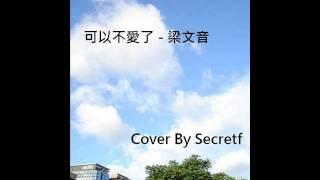 可以不愛了 - 梁文音 (Cover by secretf)