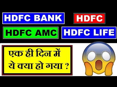 एक ही दिन में ये  क्या हो गया (HDFC) (HDFC Bank) (HDFC AMC) (HDFC Life) के साथ ? In Hindi By SMkC