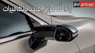 لكزس ES موديل 2019 تحصل على كاميرات بدل المرايا | سعودي أوتو