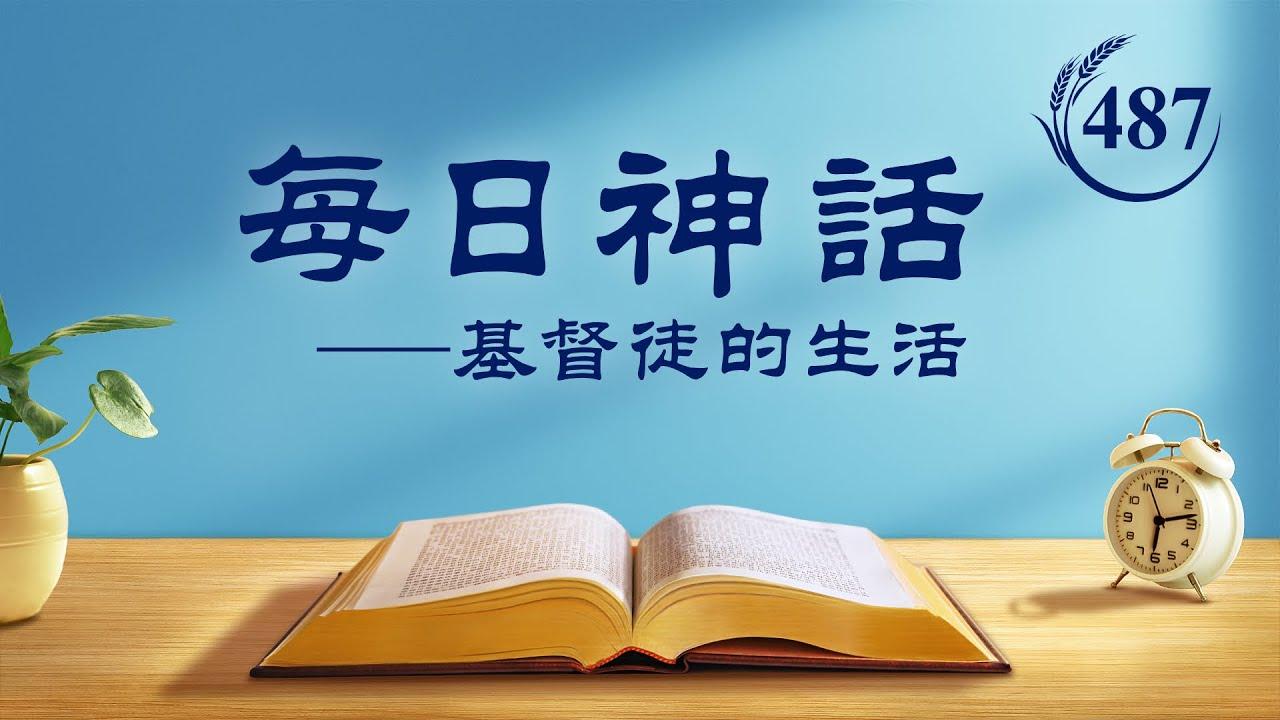 每日神话 《真心顺服神的人必能被神得着》 选段487