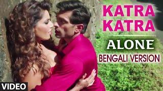 Official: Katra Katra Full Video Song | Bengali Version | Ravi Chowdhury,Khushbu Jain