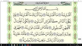 Скачать Коран Сура Аль Кариъа коран