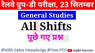 RRB Group D (23 Sept 2018, All Shifts) General Studies | Exam Analysis and Asked Question