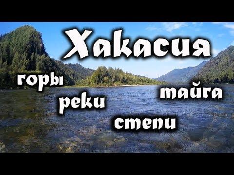 Хакасия - горы, реки, степи, тайга.