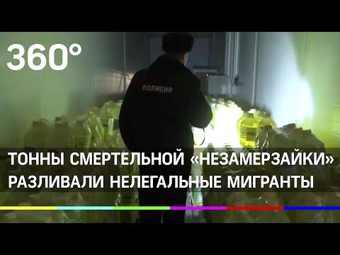 180 тонн убийственной незамерзайки нашли полицейские в Подмосковье