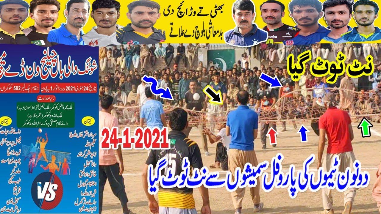 Download Akhtar Baloch, Zahid Karnana Vs Faisal Bhatti, Naveed Warraich - Shooting Volleyball Match 24-1-2021