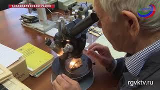 На юге Дагестана открыто месторождение золота