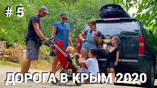 Дорога в Крым 2020 3 и день