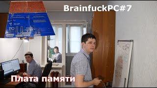 BrainfuckPC#7 Плата памяти