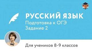 Русский язык | Подготовка к ОГЭ | Задание 2. Смысл текста