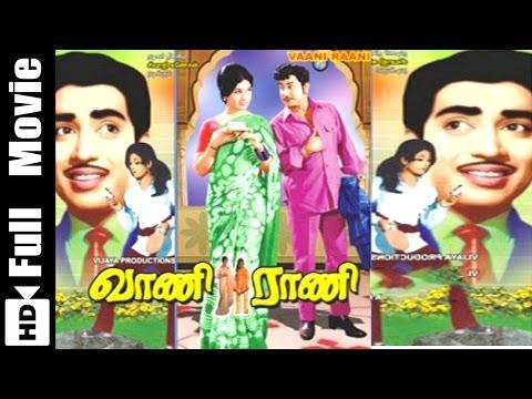 Vaani Rani Tamil Full Movie : Shivaji Ganesan, Vanisree, Nagesh