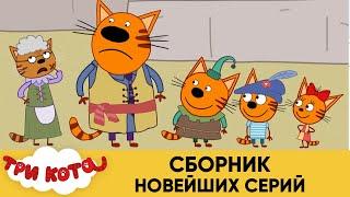 Три кота Сборник новейших серий Мультфильмы для детей