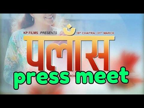 माया,-प्रेम-र-द्वन्द्ध-भन्ने-चिज-सदावहार-हुन्छ...-रेखा-थापा-nepali-movie-palash