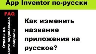 как изменить название приложения на русское?