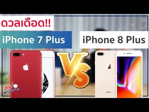 ดวลเดือด!! iPhone 7