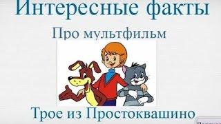Мультфильм Трое из Простоквашино | Интересные факты
