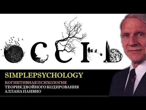 Когнитивная психология памяти #49. Теория двойного кодирования Аллана Паивио [репрезентация знаний]